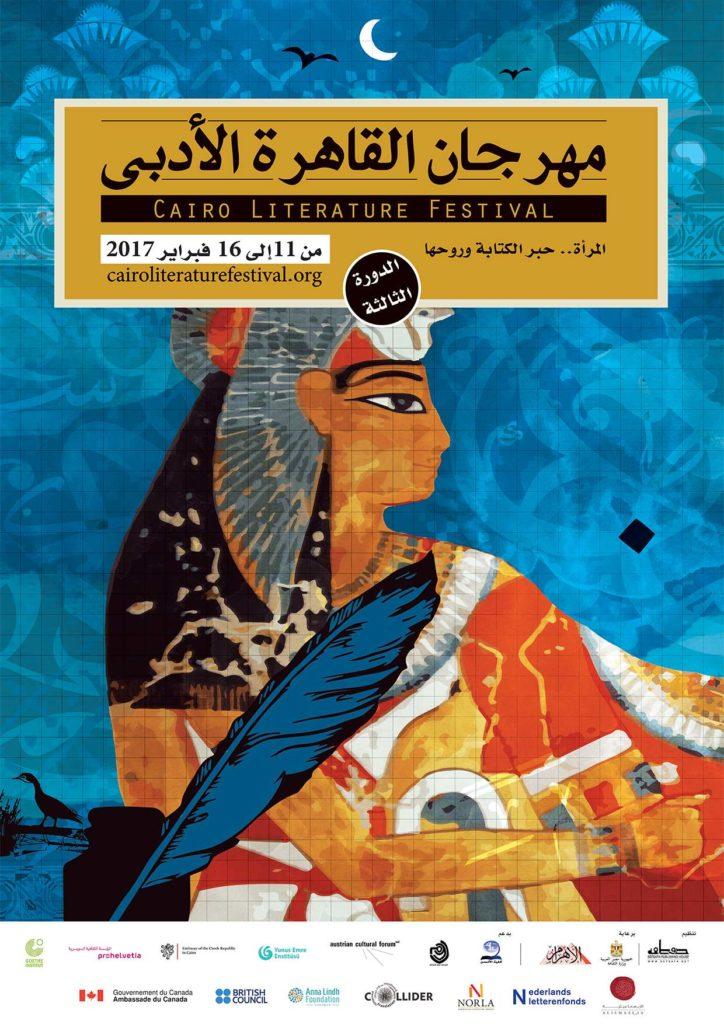 مهرجان القاهرة الأدبي في دورته الثالثة
