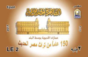 طابع بريد يصدر خصيصًا بمناسبة الاحتفال بمرور 150 عامًا على تأسيس القاهرة الخديوية