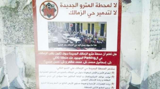 إحدى الملصقات التي انتشرت في حي الزمالك العام الجاري