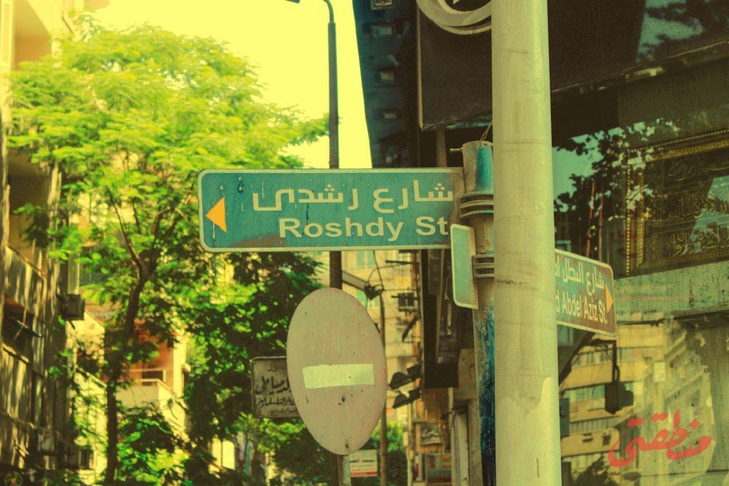 إحدى لافتات شارع رشدي - تصوير صديق البخشونجي