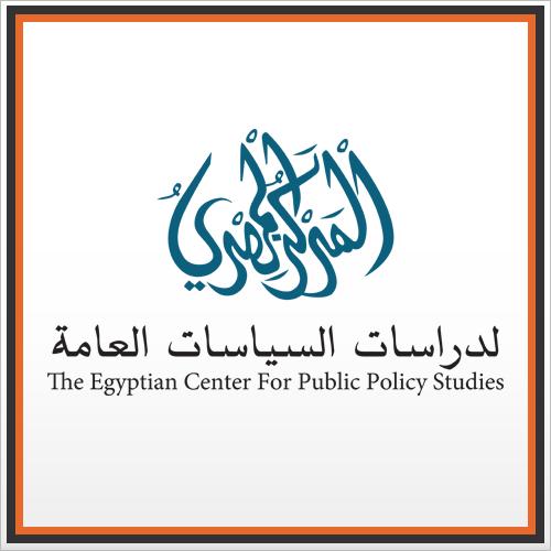 المركز المصري لدراسات السياسات العامة