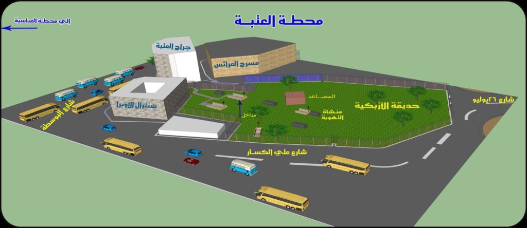 رسم توضيحي لمحطة مترو العتبة، الواقعة داخل حديقة الأزبكية - المصدر - الموقع الإلكتروني للهيئة القومية للأنفاق