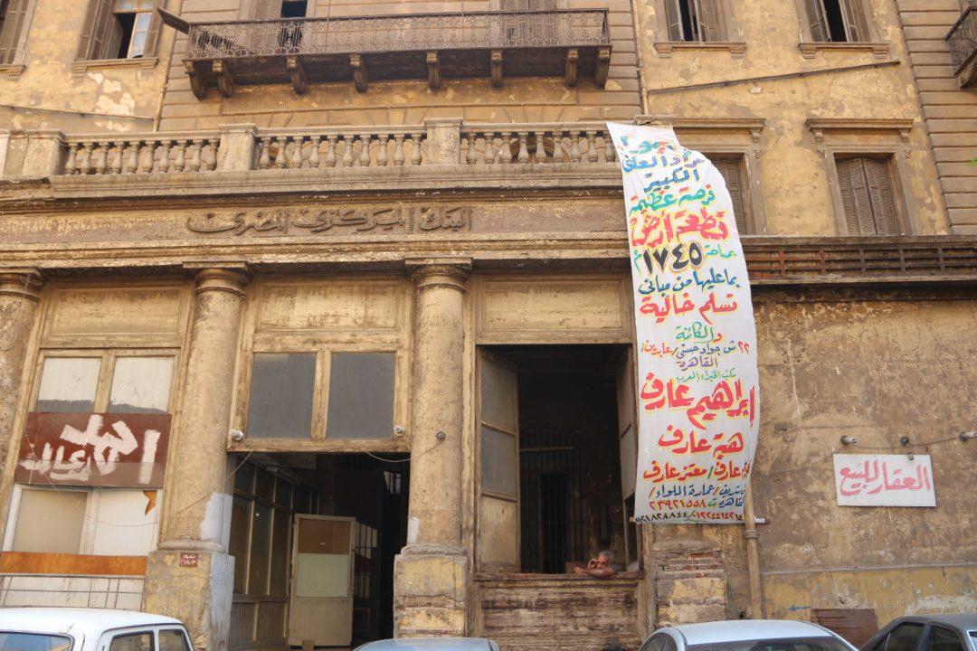صورة لأقدم مقر للبنك المركزي - أغسطس 2017 - تصوير: صديق البخشونجي