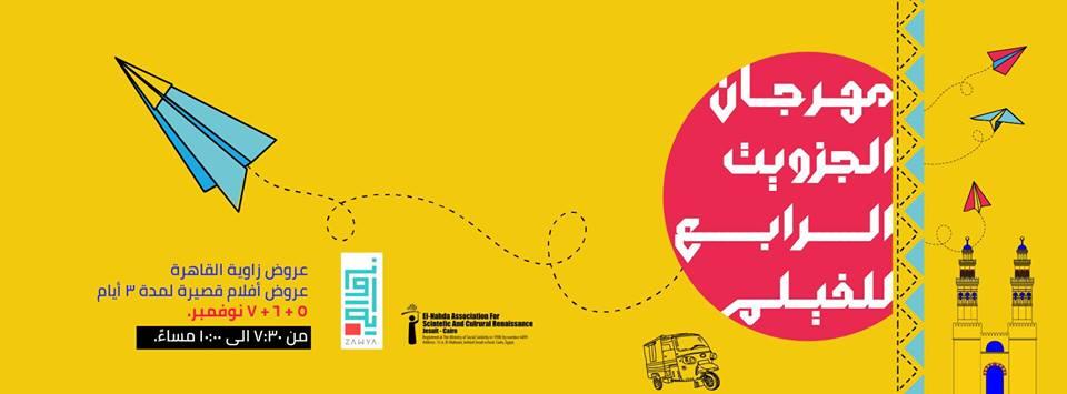 مهرجان الجزويت الرابع للفيلم في سينما زاوية من 5 إلى 7 نوفمبر 2017
