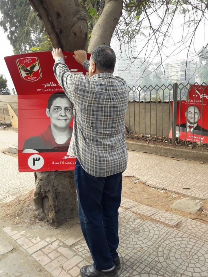 جانب من إزالة دعاية انتخابات النادي الأهلي