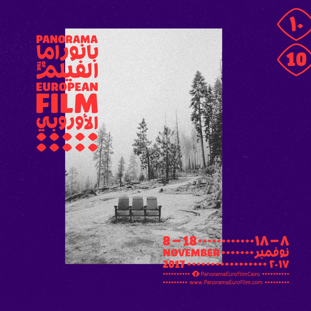 كل شيء عن عروض وفعاليات الدورة العاشرة من بانوراما الفيلم الأوروبي