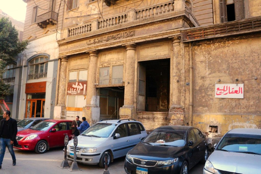 البنك المركزي عقار للبيع - اغسطس 2017 - تصوير- صديق البخشونجي