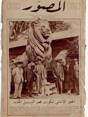 جريدة المصور تماثيل قصر النيل