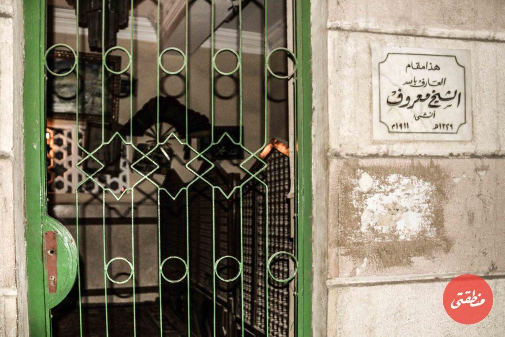 مدخل ضريح الشيخ المعروف - تصوير - صديق البخشونجي