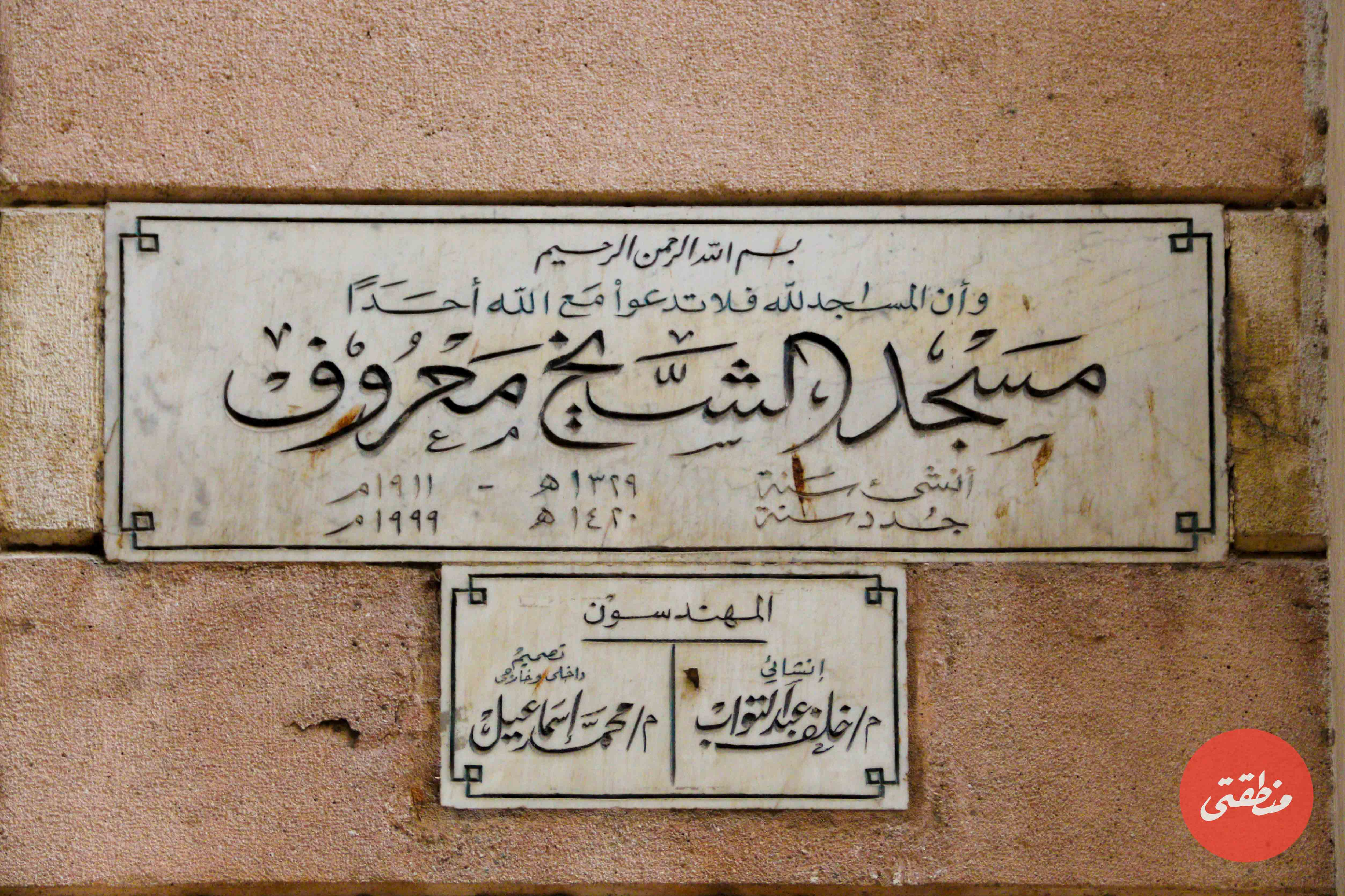 اللافتة توضح تاريخ إنشاء مسجد معروف وتاريخ تجديده - تصوير - صديق البخشونجي