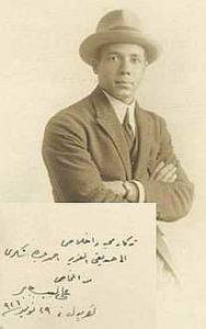 علي لبيب جبر (1898-1966)