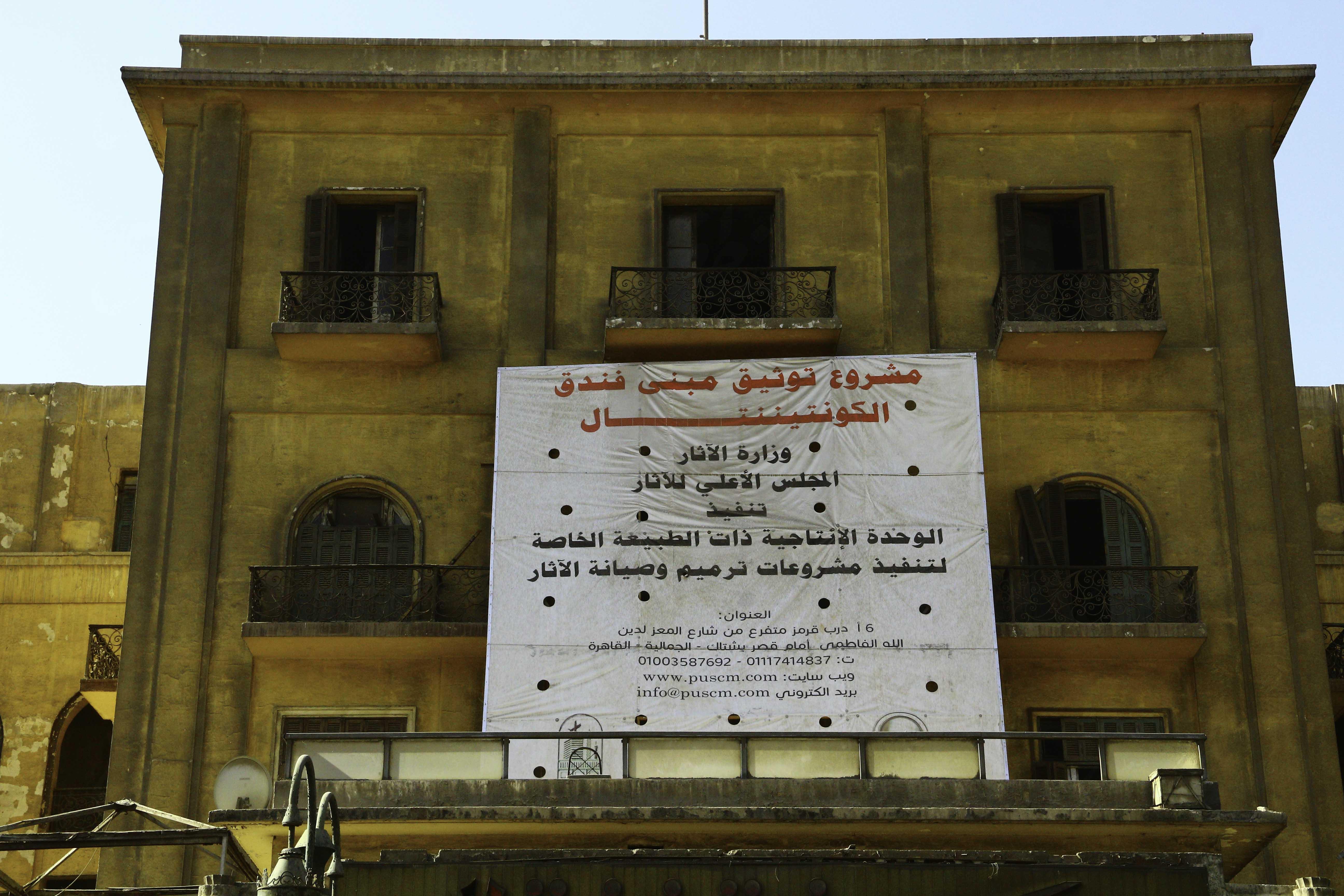 واجهة فندق الكونتننتال بشارع الجمهورية في 18 يناير 2017 - تصوير: صديق البخشونجي
