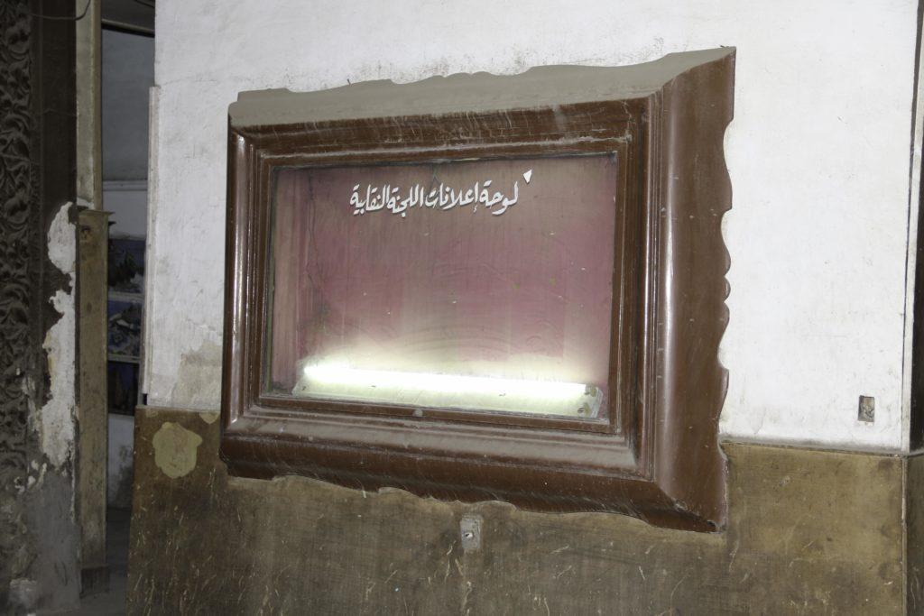 لوحة إعلانات قديمة بالكونتننتال - تصوير: صديق البخشونجي