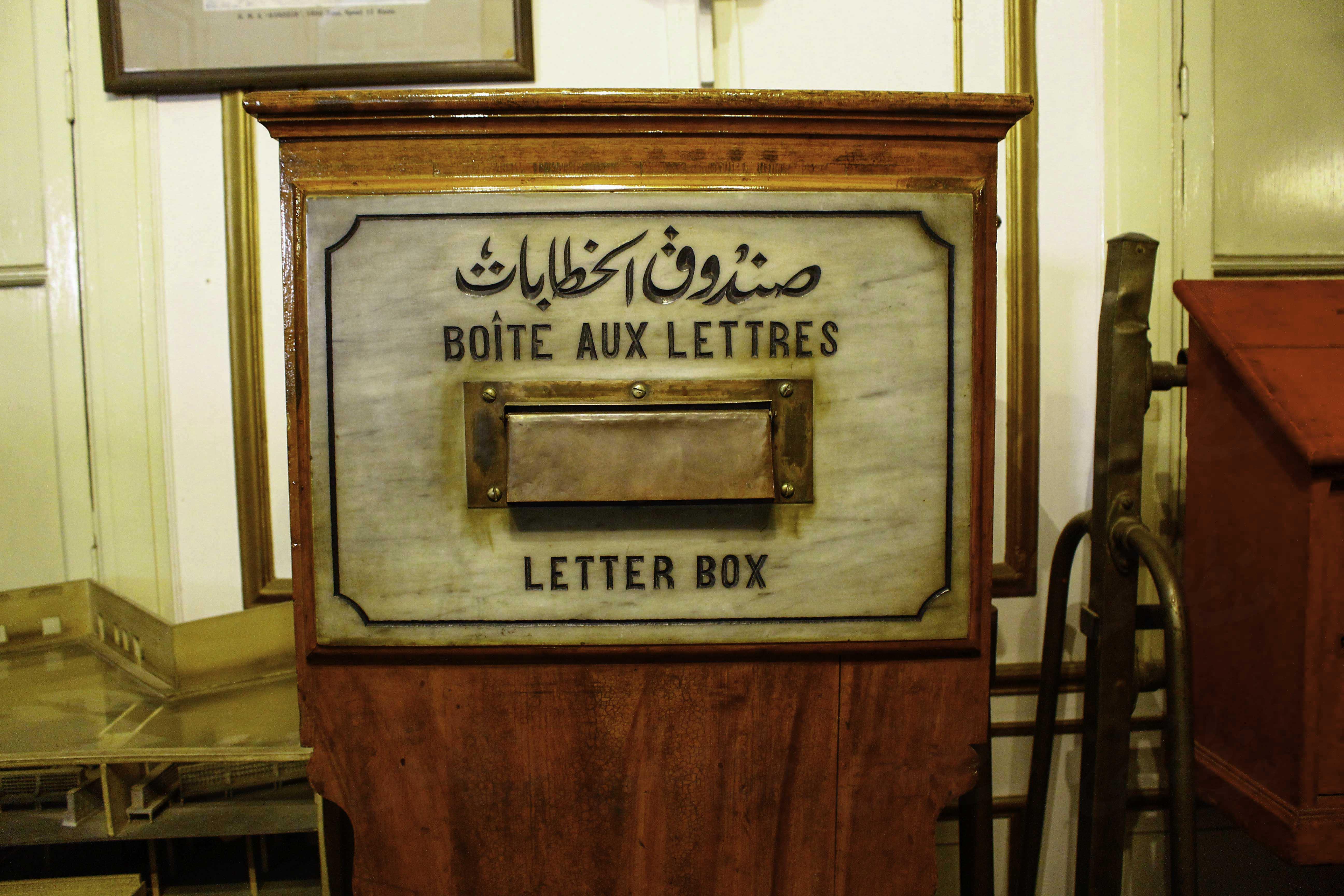 صندوق خطابات قديم بمتحف البريد المصري - تصوير: صديق البخشونجي