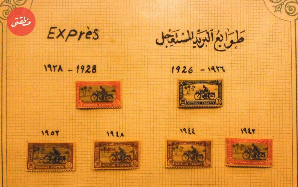 مجموعة من طوابع البريد المستعجل القديمة بمتحف البريد المصري - تصوير: صديق البخشونجي