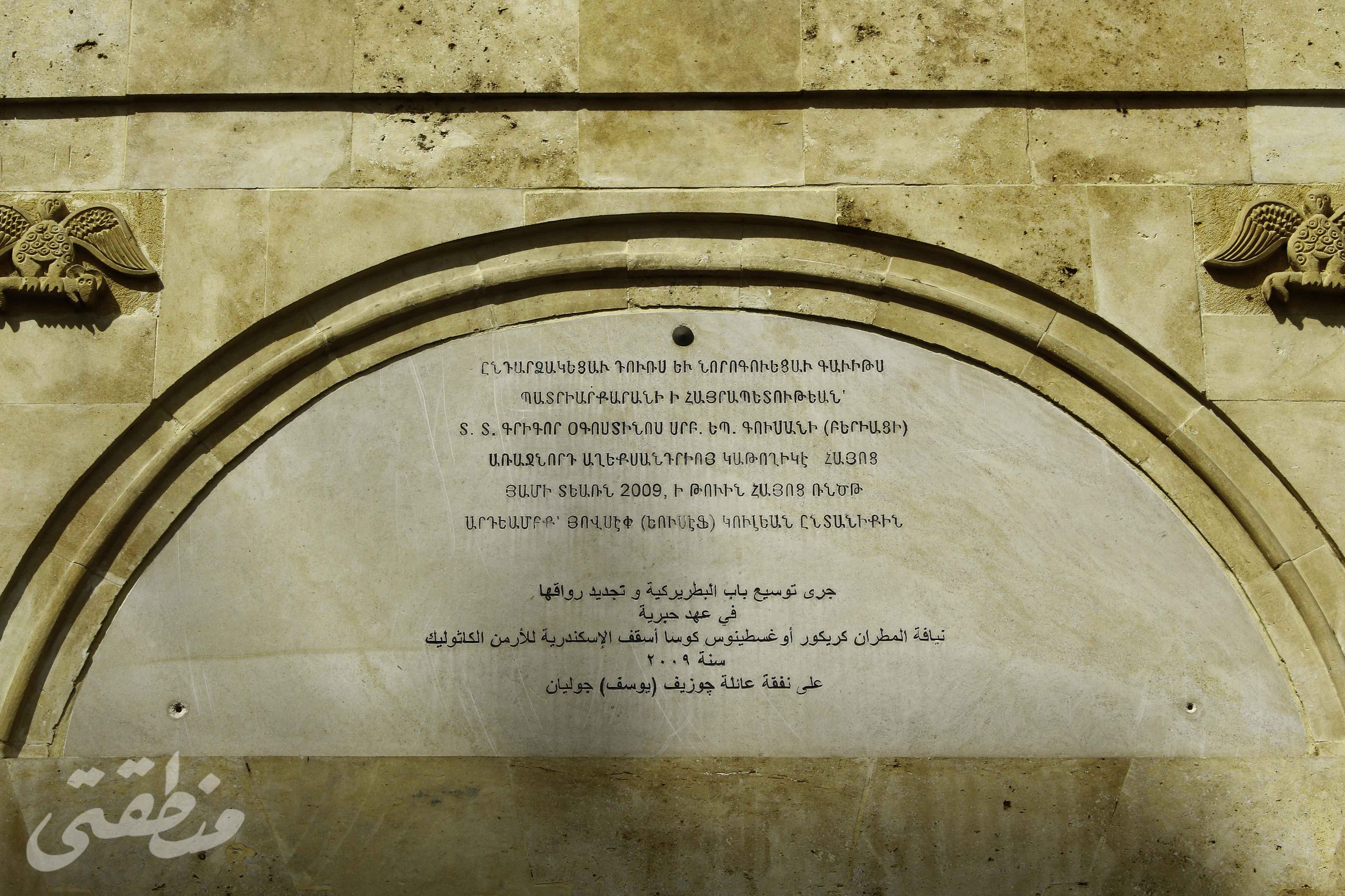 لافتة توضح تاريخ توسعة وتجديد البطريركية ترجع لعام 2009 - تصوير- صديق البخشونجي