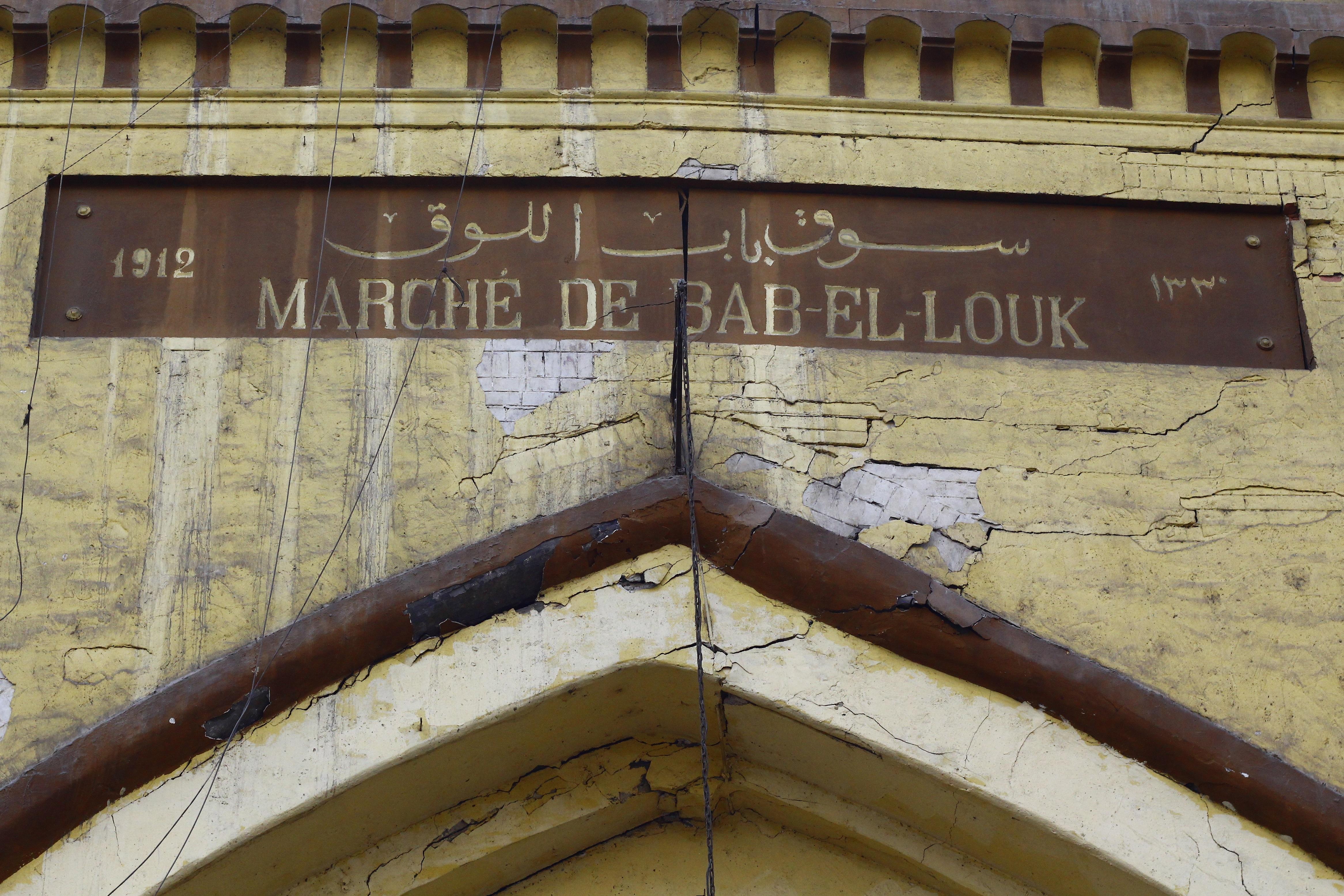 واجهة سوق باب اللوق - تصوير: صديق البخشونجي