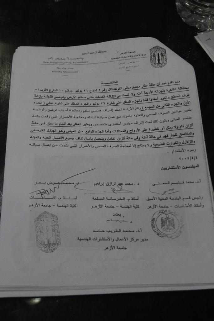 صورة ضوئية من التقرير الفني للجنة من جامعة الأزهر