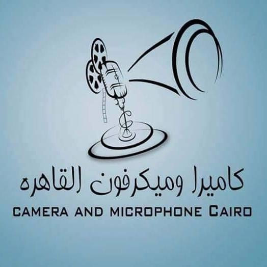 كاميرا و ميكروفون القاهرة