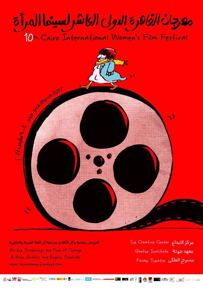 بوستر مهرجان القاهرة لسينما المرأة
