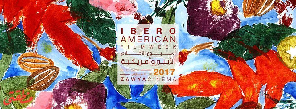 بوستر أسبوع الأفلام الإيبروأمريكية