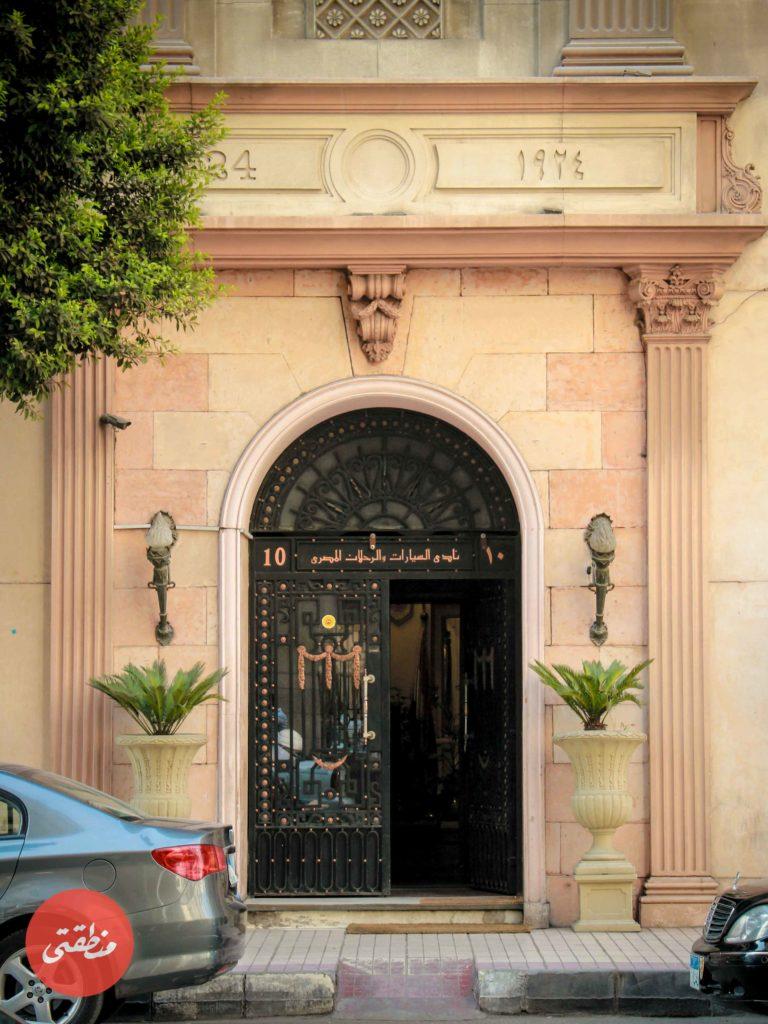مقر نادي السيارات والرحلات المصري بالقاهرة في 10 شارع قصر النيل - تصوير: صديق البخشونجي
