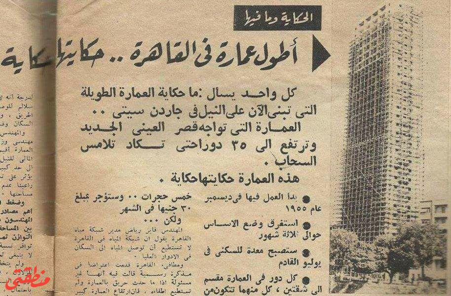 أطول عمارة في القاهرة حكايتها حكاية