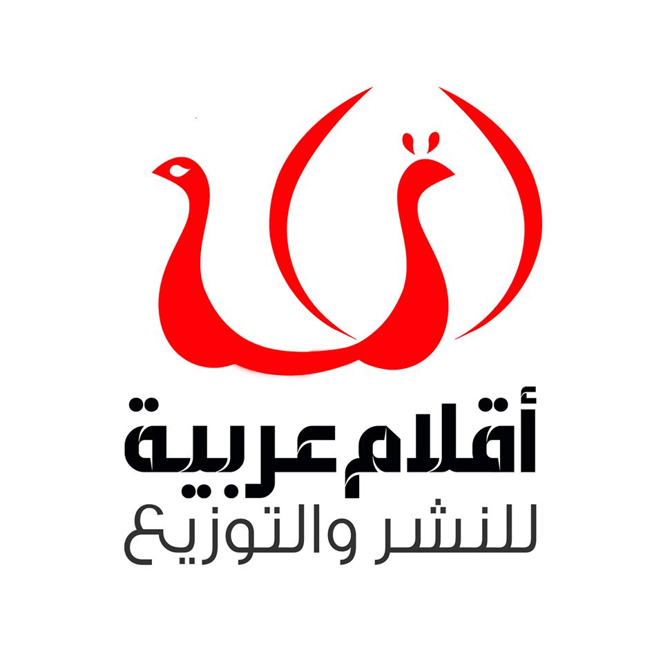 مكتبة أقلام عربية