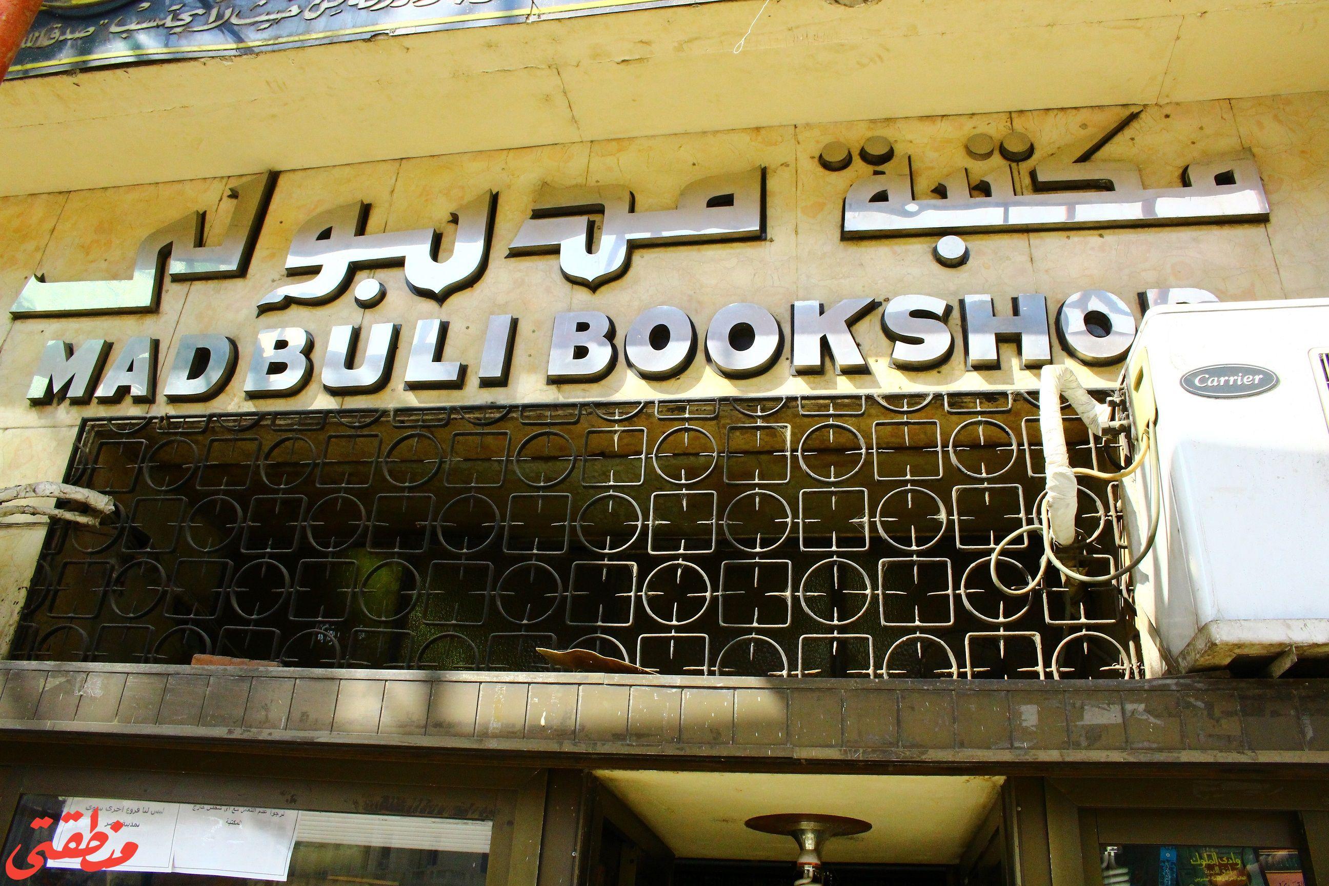 واجهة مكتبة مدبولي بطلعت حرب - تصوير: صديق البخشونجي