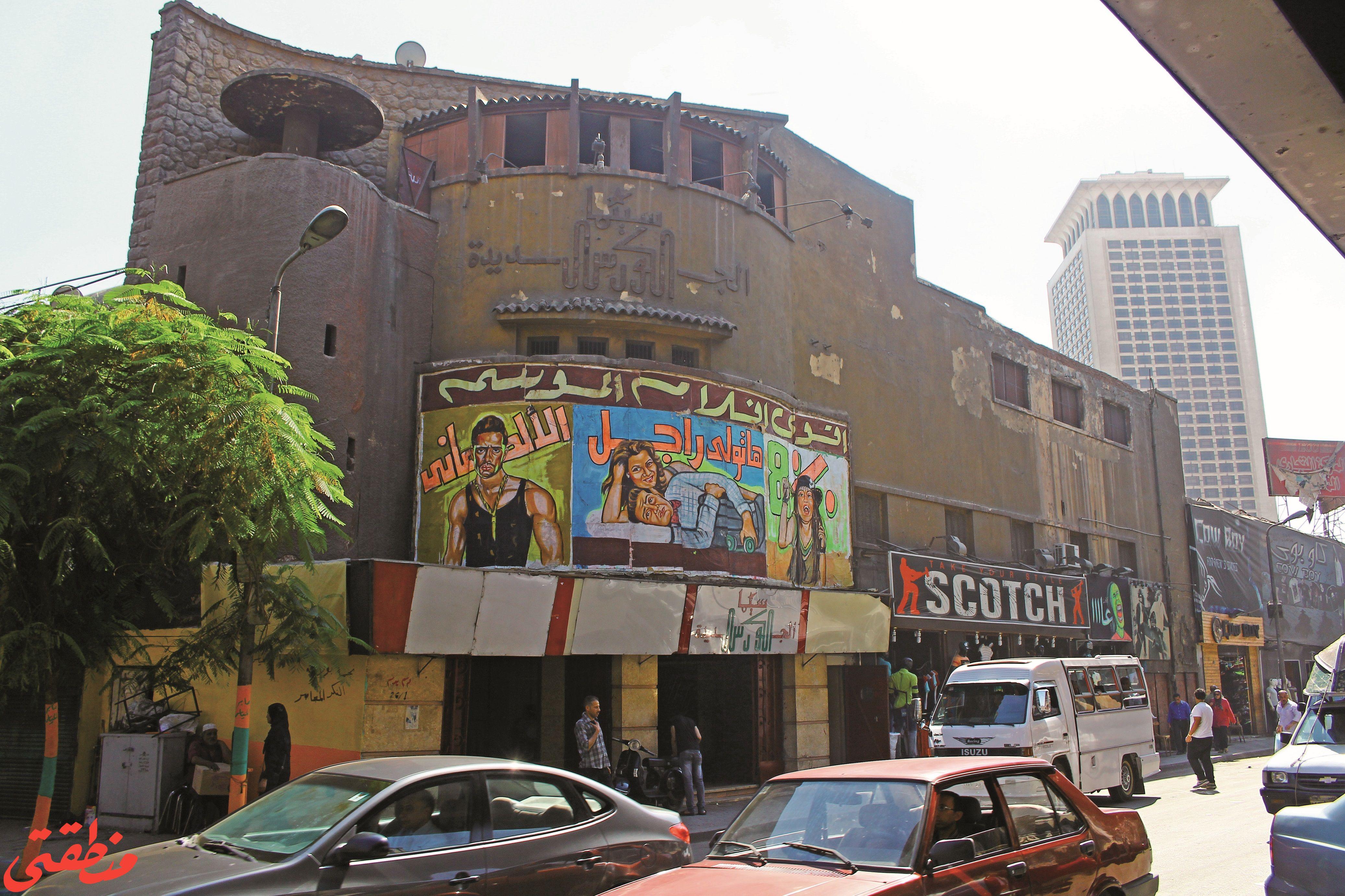 سينما الكورسال الجديدة - تصوير: صديق البخشونجي