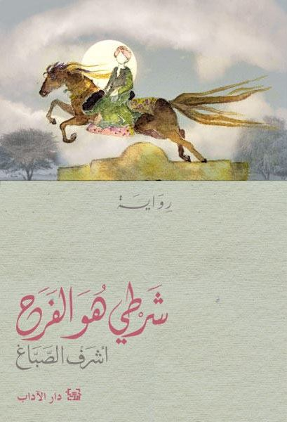 غلاف رواية شرطي هو الفرح - أشرف الصباغ - دار الآداب بيروت