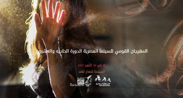بوستر المهرجان القومى للسينما المصرية - الدورة 21 - المصدر المهرجان القومي للسينما