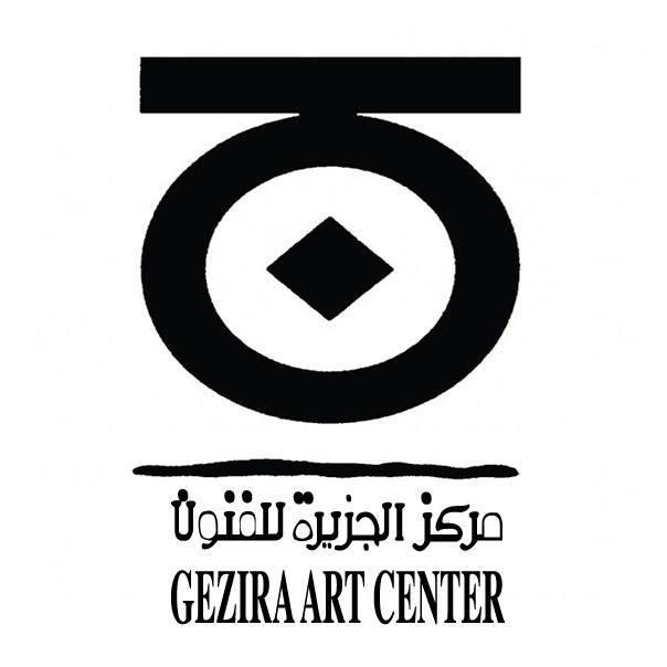 مركز الجزيرة للفنون