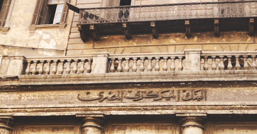 نقوش البنك المركزي المصري على واجهة أول مقر للبنك المركزي المصري في شارع جواد حسني بوسط القاهرة - أغسطس 2017 - تصوير صديق البخشونجي