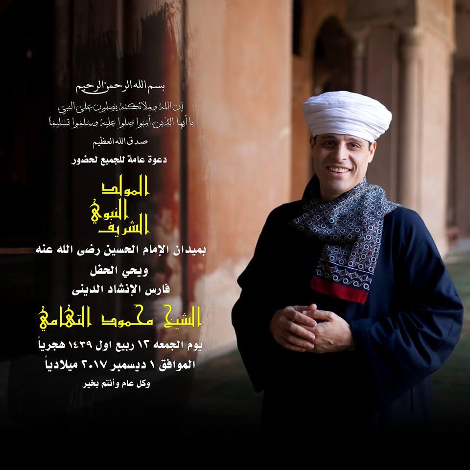 حفل الشيخ محمود التهامي بساحة مسجد الحسين