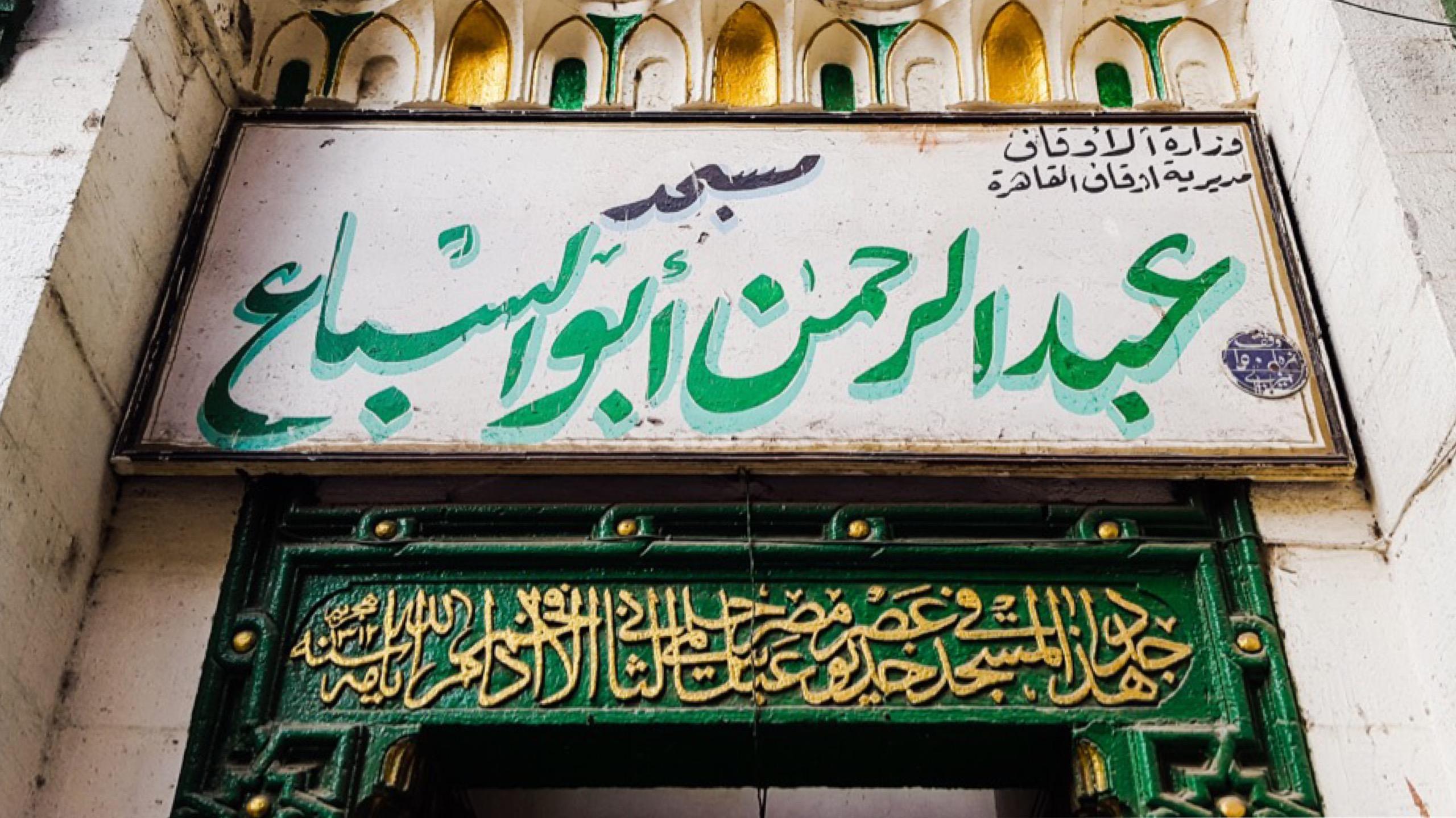 مسجد أبو السباع - حارة أبو السباع، عابدين - تصوير: ميشيل حنا