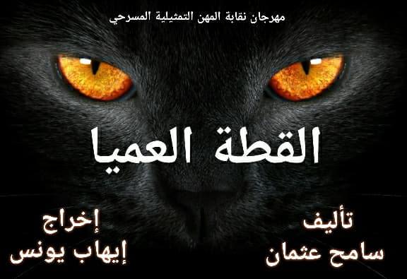 القطة العميا