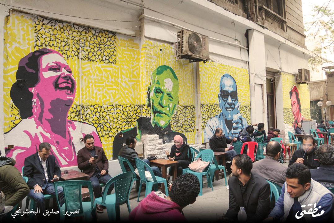 جرافيتي أم كلثوم وأحمد فؤاد نجم ونجيب محفوظ على حوائط مقهى زهرة البستان