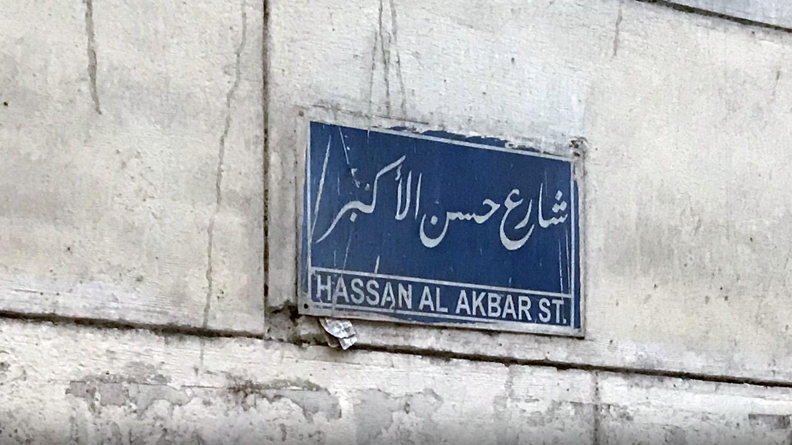 شارع حسن الأكبر - تصوير: عبد الرحمن محمد