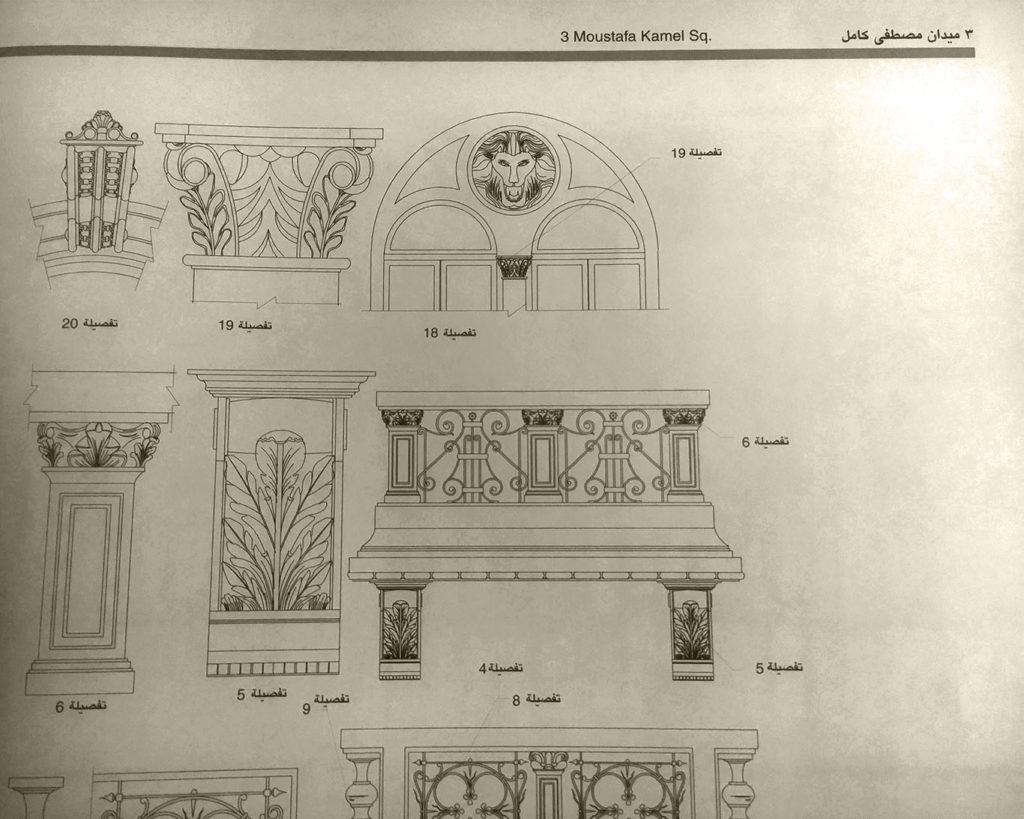 جانب من الباب الثالث بالجزء الأول من موسوعة القاهرة الخديوية