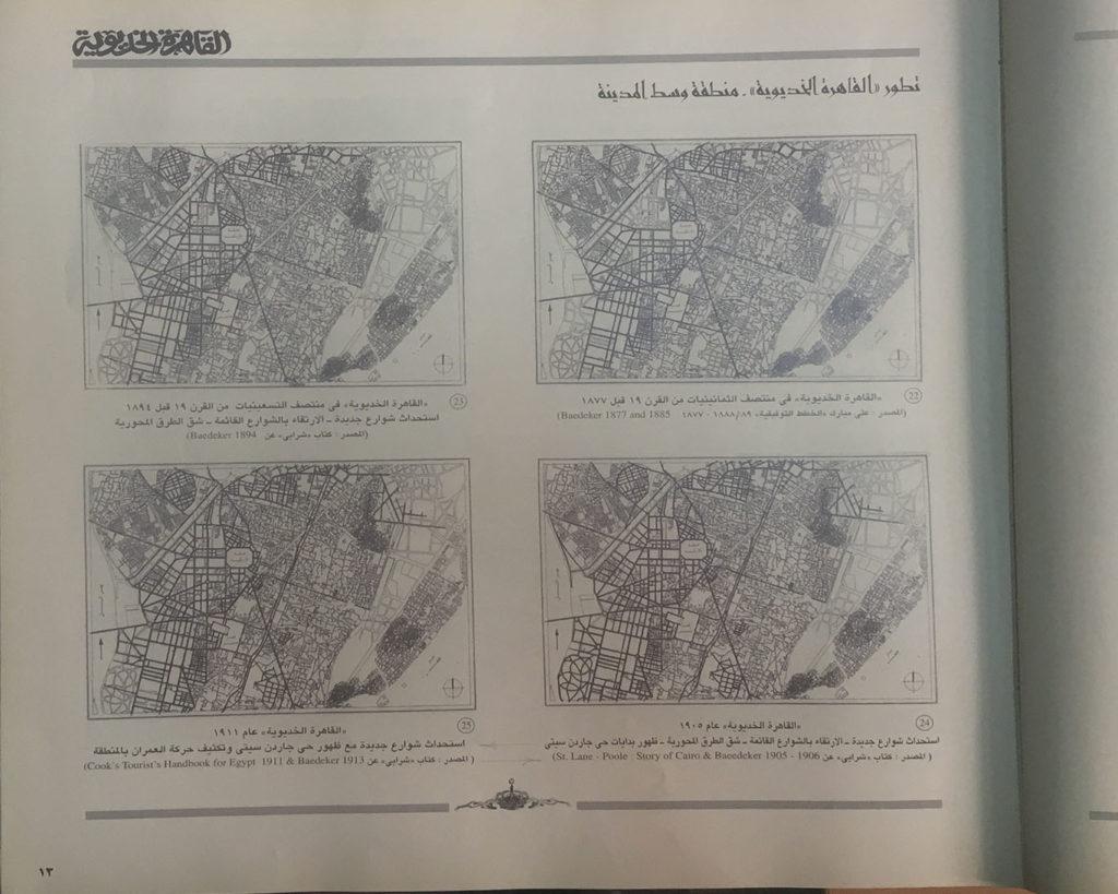 خرائط من فترات زمنية مختلفة تبين تطور وسط البلد
