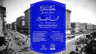 مشروع حكاية شارع للتعريف بتاريخ الشوارع في القاهرة