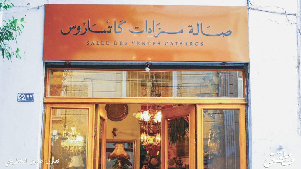 واجهة صالة مزادات كاتساروس - ٢٢ شارع جواد حسني - تصوير صديق البخشونجي