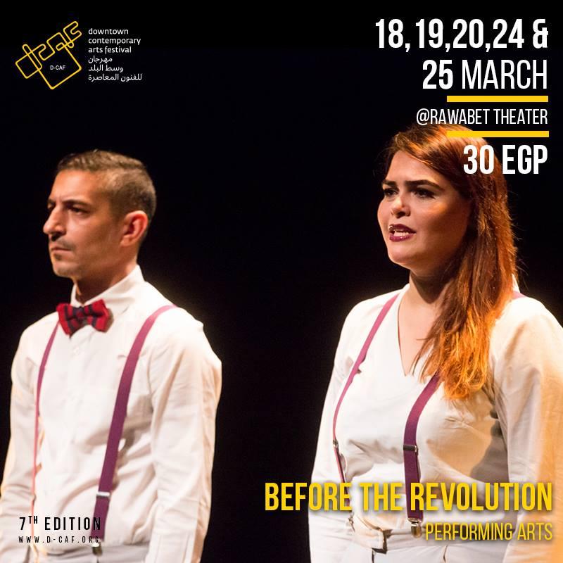 العرض المسرحي قبل الثورة للمخرج أحمد العطار