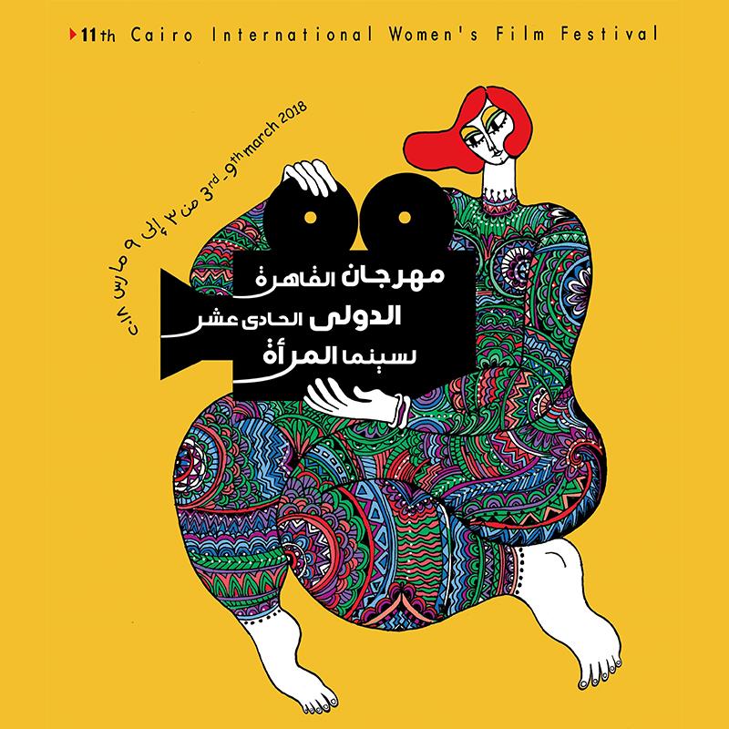 بوستر مهرجان القاهرة الحادي عشر لسينما المرأة