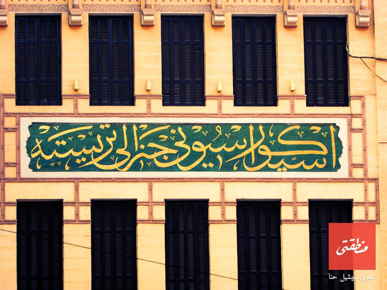 : لوحة من الفسيفساء تزين واجهة المبنى، وتحمل اسم شركة التأمين الإيطالية التي كانت تشغل المبنى فيما سبق. شارع قصر النيل.