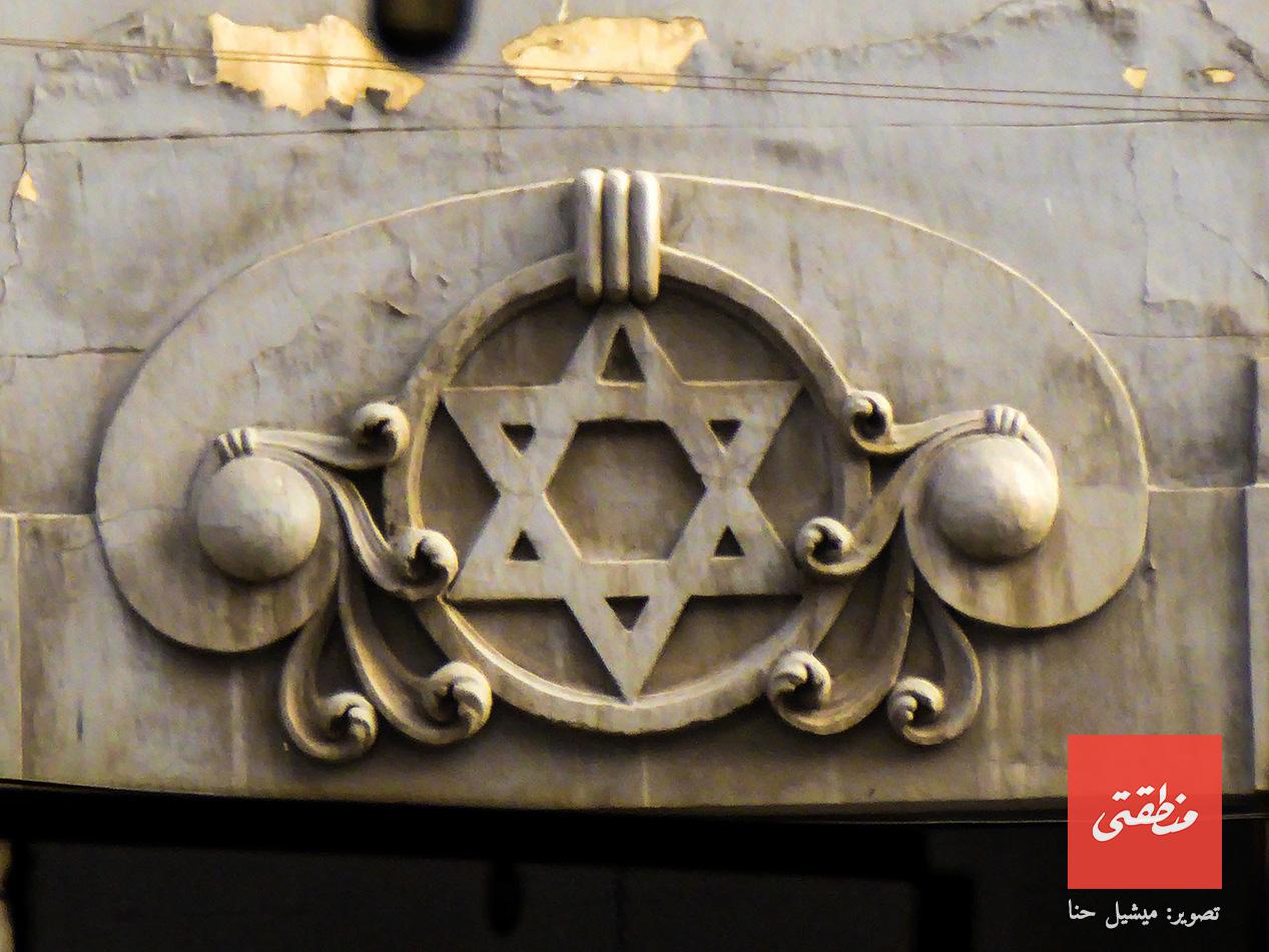 نجمة داوود على واجهة معبد شعار هشامايم - شارع عدلي - تصوير: ميشيل حنا