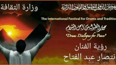 المهرجان الدولي للطبول و الفنون التراثية