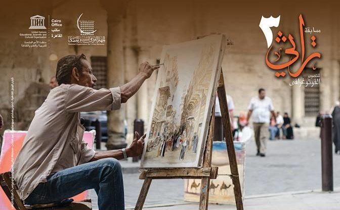 مسابقة تراثي للتصوير الفوتوغرافي برعاية الجهاز القومي للتنسيق الحضاري