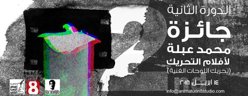 جائزة الفنان محمد عبلة لأفلام التحريك